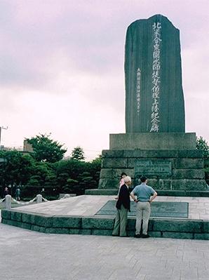 北米合衆国水師提督伯理上陸記念碑